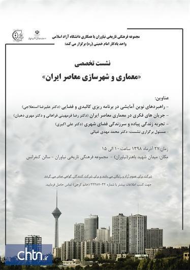 نشست معماری و شهرسازی معاصر ایران در مجموعه نیاوران برگزار می گردد