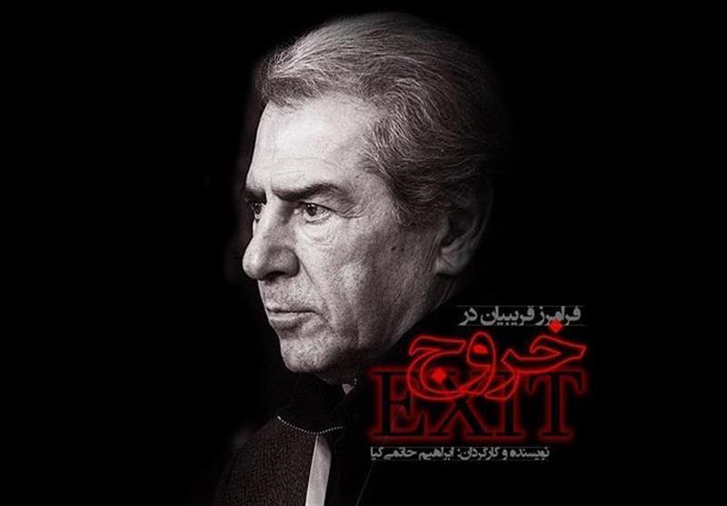 عکس، رونمایی از پوستر فیلم سینمایی خروج ساخته ابراهیم حاتمی کیا